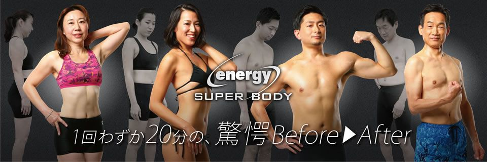 enegy super body 1回わずか20分の、驚愕の before after